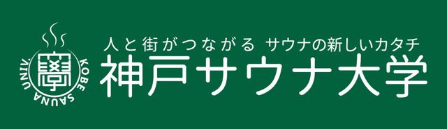 人と街がつながる 新しいサウナのカタチ 神戸サウナ大学